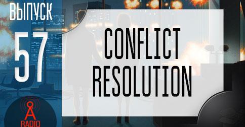Выпуск 57: Разрешение конфликтов
