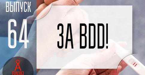 Выпуск 64: За BDD!